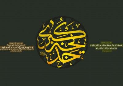 نخستین بانوی مسلمان