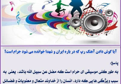 موسیقی، حرام، لهوی