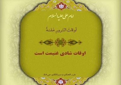 آیا قرآن با شادی مخالف است؟