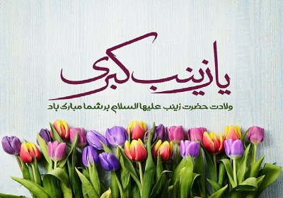 زینب (س) الگویی برای تمامی افراد و تمامی اعصار