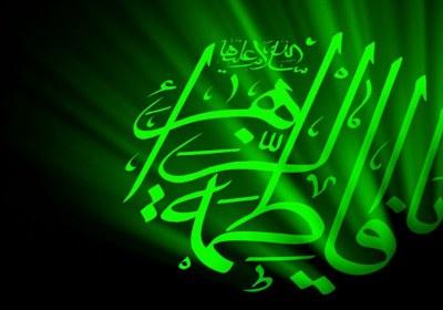 از خودگذشتگی در مکتب حضرت زهرا