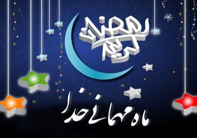 ھدیه ماہ رمضان