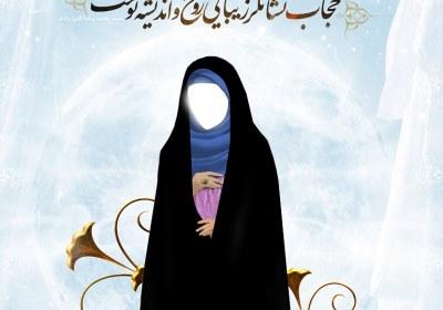 حجاب نشانهای برای سنجش