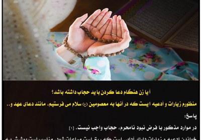 پوشش دعا