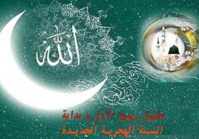 ربيع الأول,مولد النبي,بداية السنة الهجرية