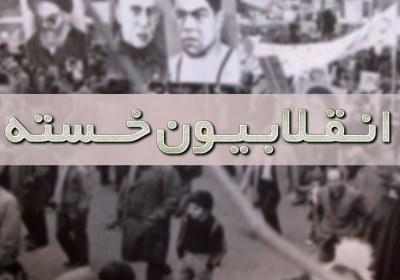 انقلابیون خسته