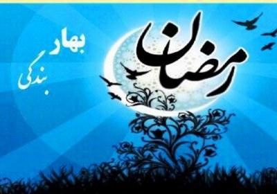 رمضان بهار بندگی