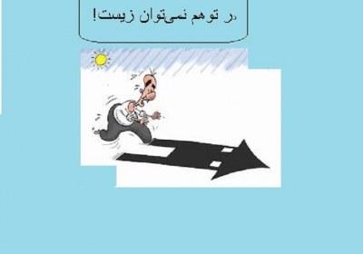 یک ضرب المثل فارسی