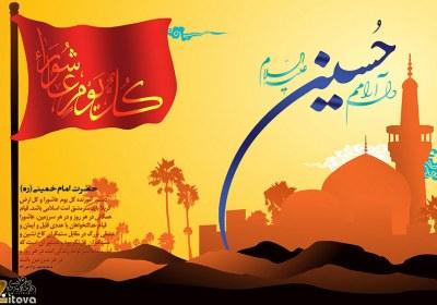 ویژه نامه ماه محرم در پایگاه جامع تبلیغ