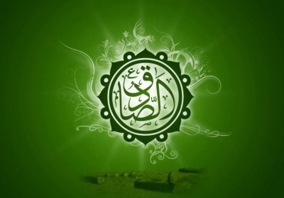 Imam Assadeq que a paz esteja com ele