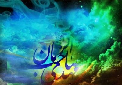 رجعت یا حقیقتی قرآن