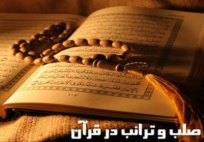 نگاهی به معنای صلب و ترائب در قرآن