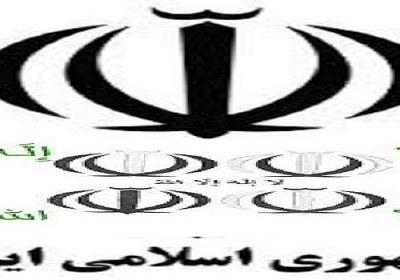 آرم جمهوری اسلای ایران