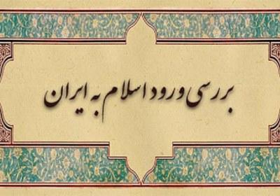 ورود ایران به اسلام