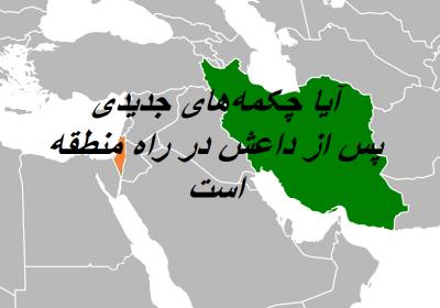 """پسا داعش/ تجزیه ایران /""""شورای دموکراسیخواهان ایران"""""""