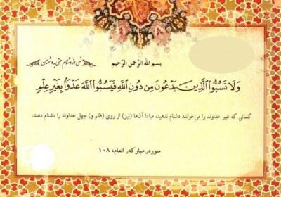قرآن و اهانت به مردم