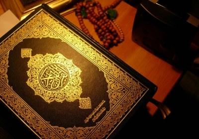 حرمت اعمال در قرآن