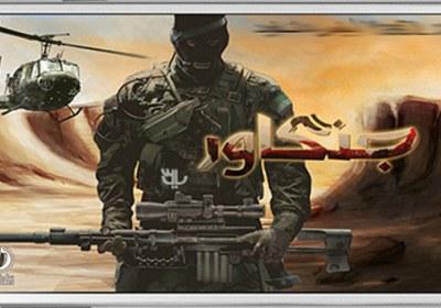 دفاع از خاک ایران در بازی موبایلی «جنگاور ایرانی»