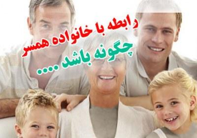 خانواده همسر