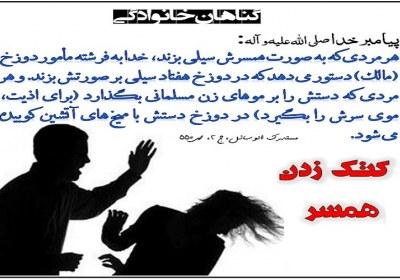 کتک زدن زنان