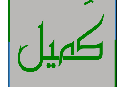 کمیل بن زیاد و حکومت ایران