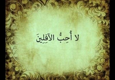 حضرت ایراهیم