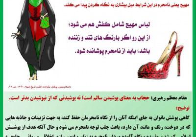 لباس مهیج