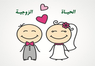 الحياة الزوجية,الزوج,الزوجة