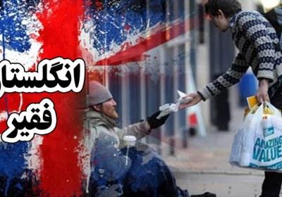 انگلستان فقیر