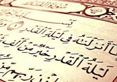 O Propósito Universal do Alcorão