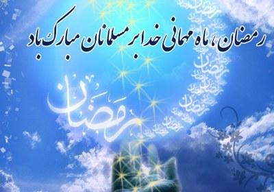 ماہ مبارک رمضان و امام سجاد(علیه السلام)