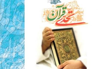 معنای تحدی قرآن
