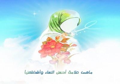 الحجاب الإسلامي,أفضل النساء,أجمل النساء