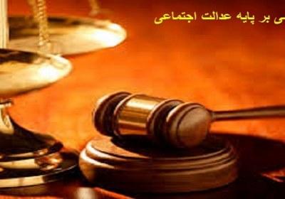 مجازات اسلامی بر پایه عدالت اجتماعی