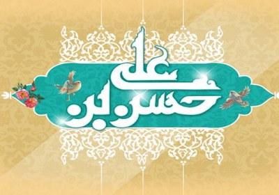 امام حسن مجتبی(علیه السلام) و استغفار
