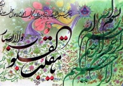 عید نوروز در نگاه اهل بیت
