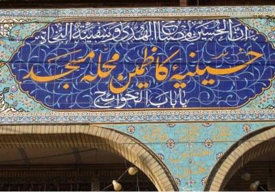 حکم تبدیل حسینیه به مسجد