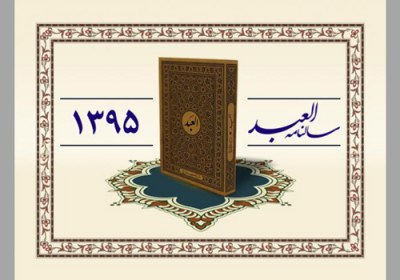 «سالنامه العبد» در اینستاگرام آیتالله بهجت