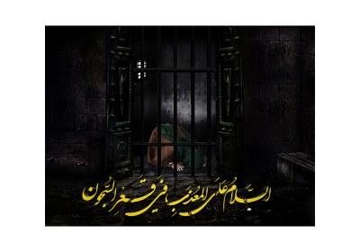 تبعید امام موسی کاظم (ع) در زندان