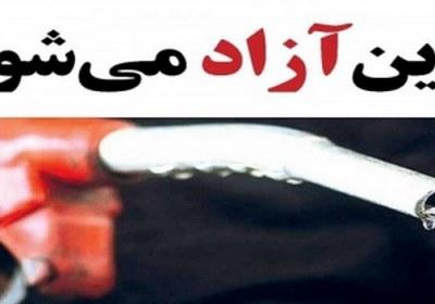 گرانیِ بنزین