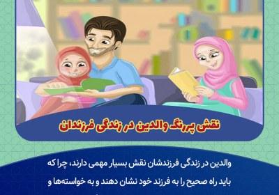 نقش پررنگ والدین در زندگی فرزندان