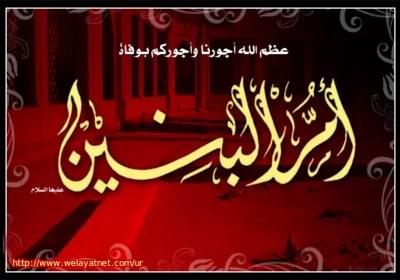 حضرت امالبنین علیها السلام