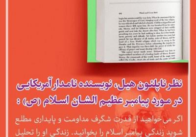 پیامبر اسلام(ص)