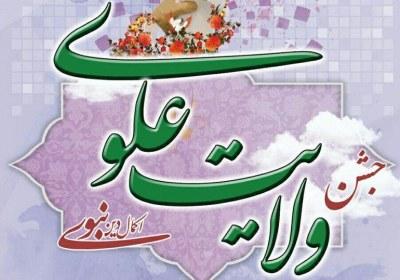 روز عید غدیر