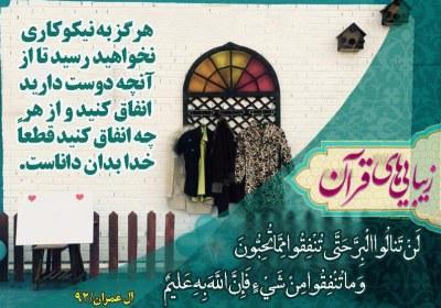 دیوار مهربانی در قرآن