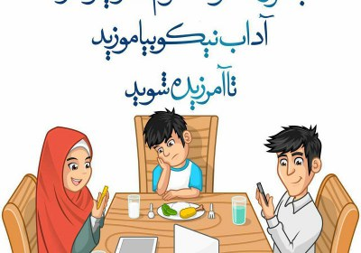 سه حق مهم فرزندان بر والدین!