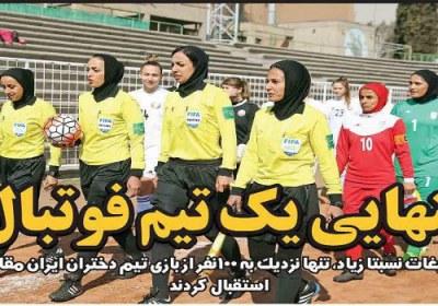 ورود زنان ورزشگاه