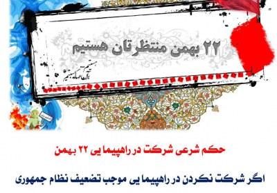 حکم شرعی شرکت در راهپیمایی ۲۲ بهمن چیست؟