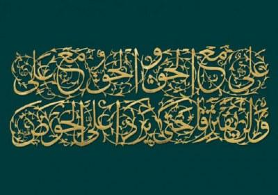 فضیلت حضرت علی علیه السلام