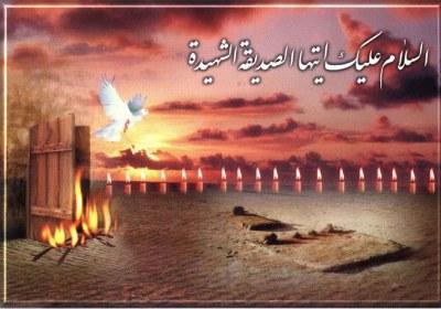 آتش زدن در خانه حضرت فاطمه زھرا(سلام الله علیها)